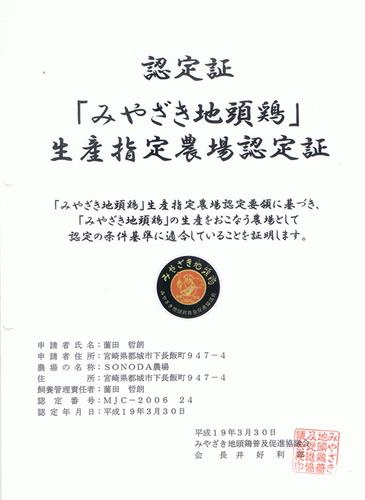 みやざき地鶏 生産指定農場 認定証